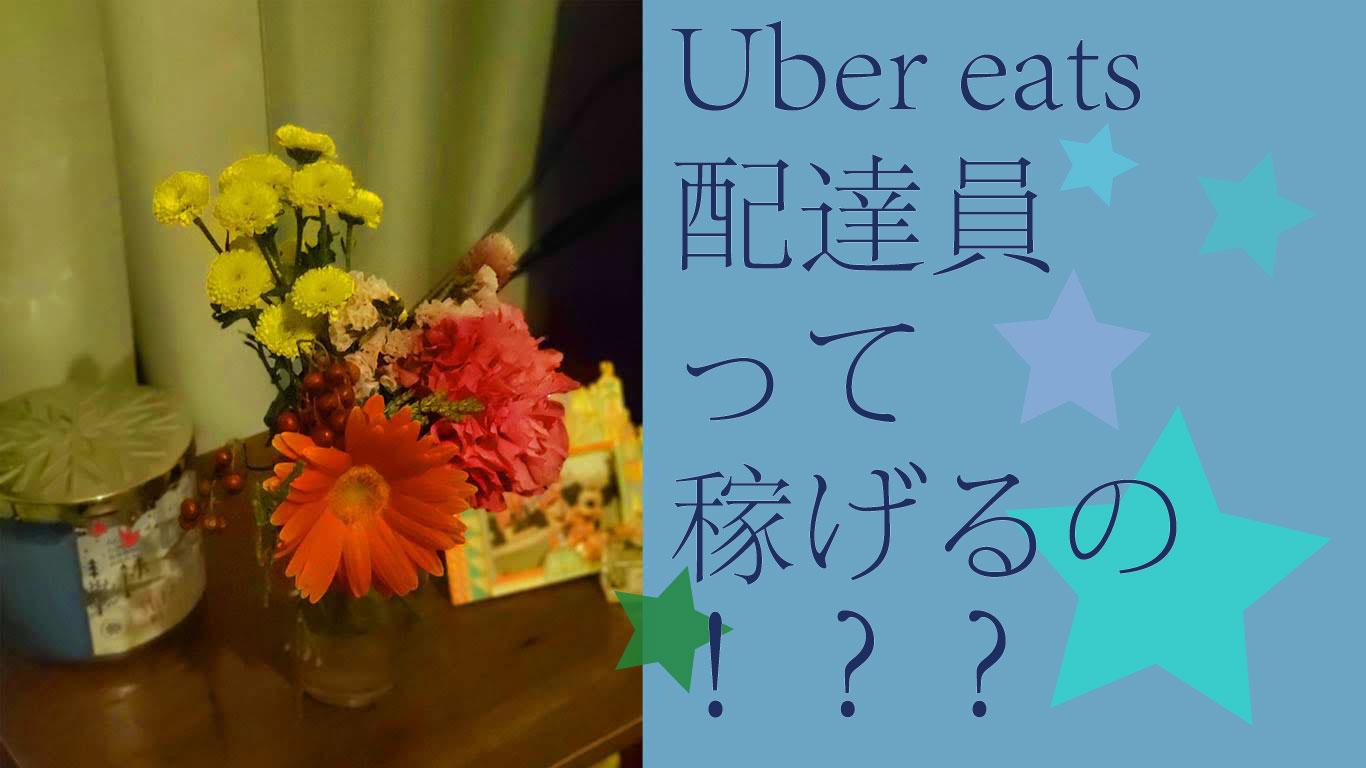 Uber eats 配達員って稼げるの!!??