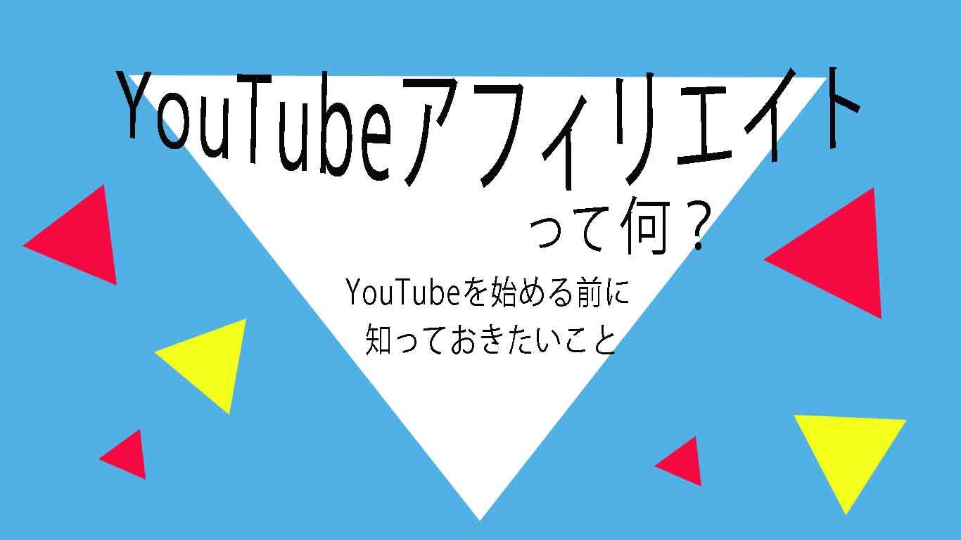 youtubeアフィリ