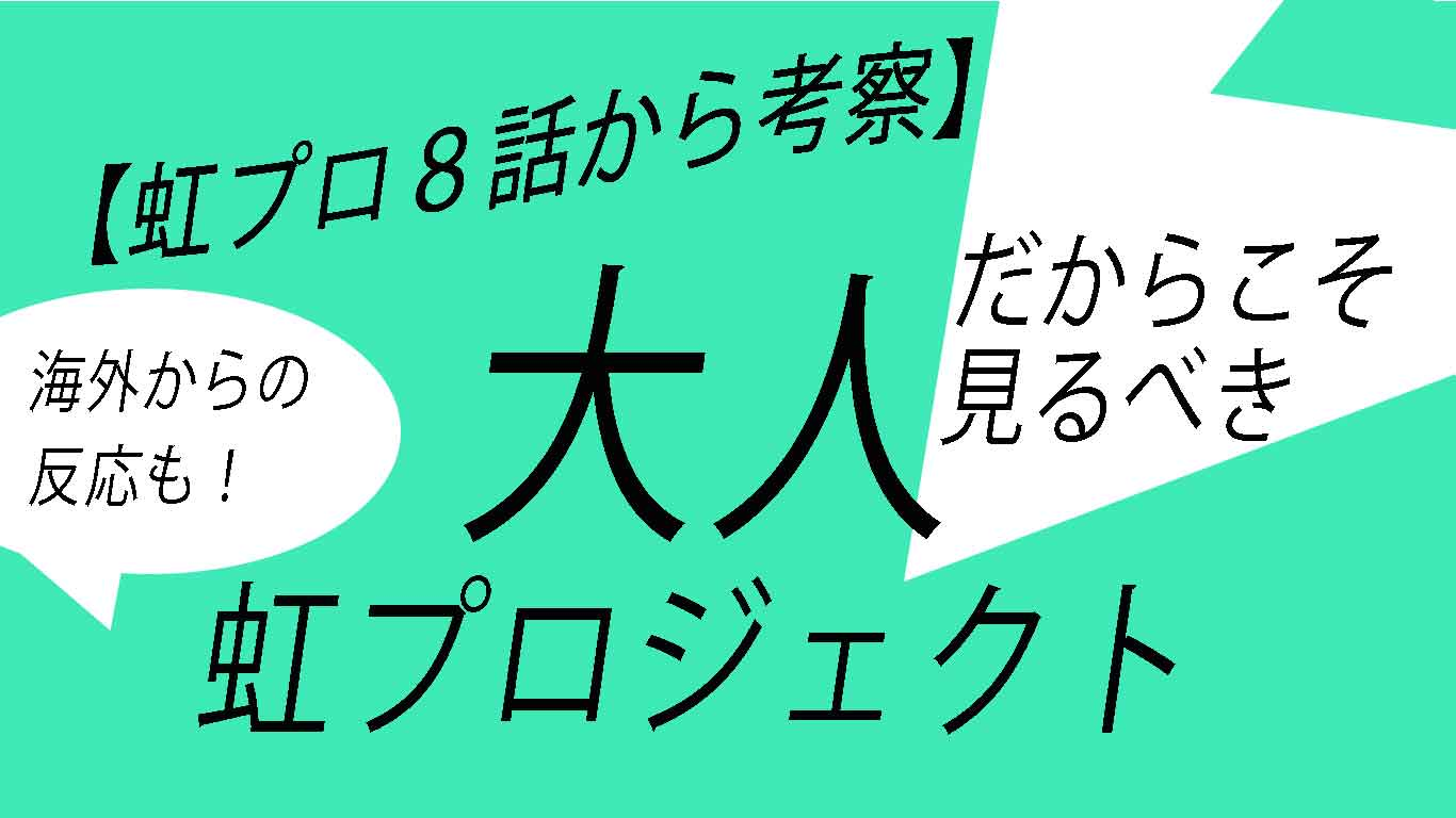 虹プロ8話