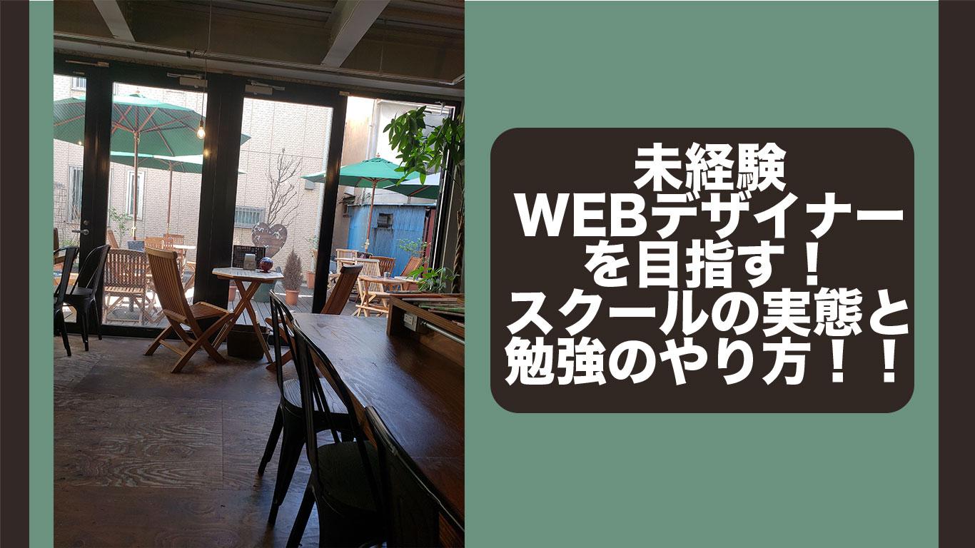 未経験WEBデザイナーを目指す!スクールの実態と勉強のやり方!!