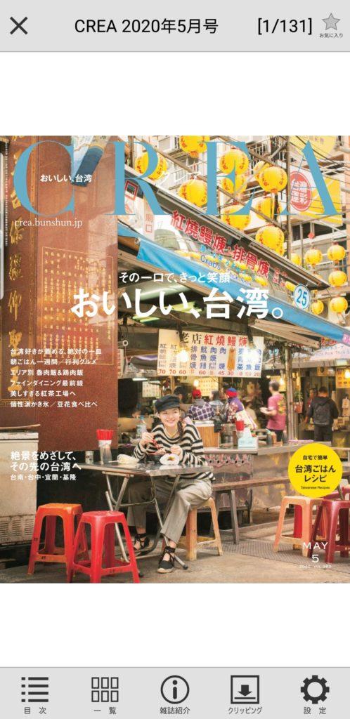 CREA雑誌