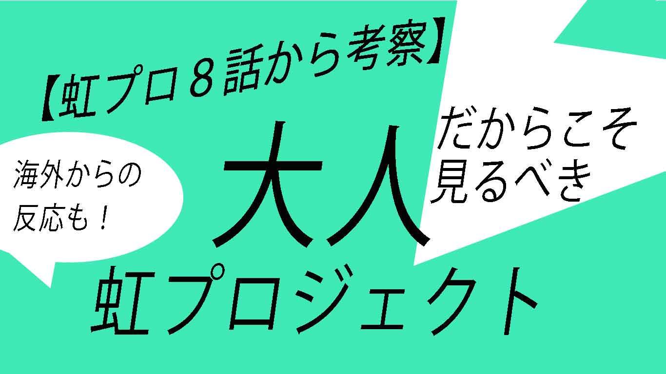 韓国での反応 虹プロジェクト 虹プロのリクは性格が悪くてかわいくない?Twitterの反応は?|akiko's blog